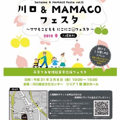 【川口&MAMACO】ベースカラー診断ブース出店します!の記事に添付されている画像