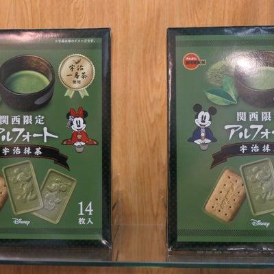 関西にお住まいの方~!宇治抹茶、来ますよー!!の記事に添付されている画像