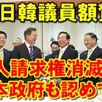 6786:日韓議員連盟の役割の記事に添付されている画像