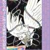 「21世紀の女の子」×SHIBUYA TSUTAYA 「NEST」POP UP&トークショーの画像