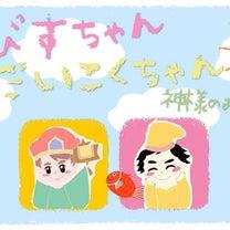 開運神社3471日連続参拝祈願(西宮神社)の記事に添付されている画像