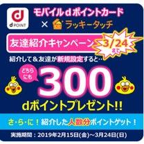 dポイント300円分もらえます♡の記事に添付されている画像