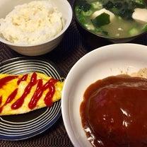 昨日の夕ごはん 『オクラと豆腐とわかめのみそ汁と卵焼きなど』の記事に添付されている画像