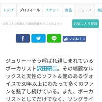 ローチケの沢田さんのプロフィールが素晴らしい件の記事に添付されている画像