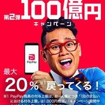 出た❣️ペイペイ【PayPay】の記事に添付されている画像