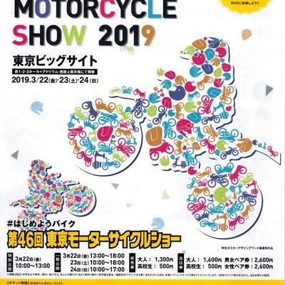 第46回 東京モーターサイクルショーの記事に添付されている画像