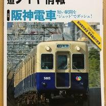 鉄道ダイヤ情報2019年3月号「阪神電車」の記事に添付されている画像