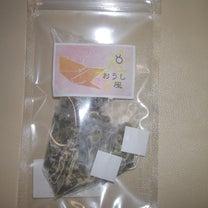 おすすめの星座のお茶(2/15~2/23)の記事に添付されている画像