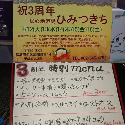 東京の方と呉話で盛り上がる奇跡!の記事に添付されている画像