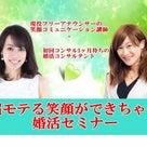 【募集中!】(コラボ企画)超モテる笑顔ができちゃう婚活セミナー♡の記事より