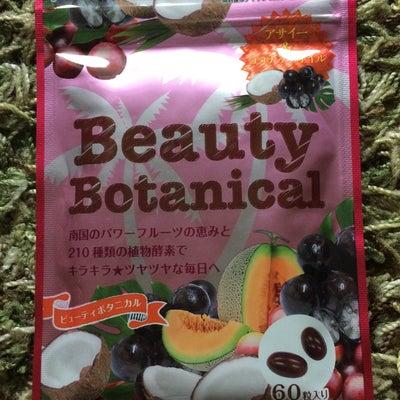 【おば細胞】を防ぐ!! エナジー美容サプリメント  「ビューティボタニカル」の記事に添付されている画像