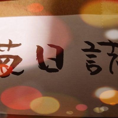 菊日誌(^_^)の記事に添付されている画像