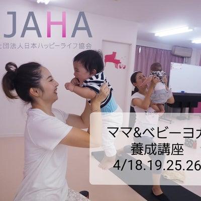 募集【大阪 摂津市】4月★子連れで資格取得★JAHA認定ママ&ベビーヨガインストの記事に添付されている画像