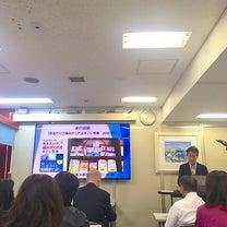 名古屋VS*経営者さんたちとの勉強会の記事に添付されている画像