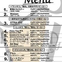 2月15日 MacKenDy 『ミスチルとビールとピザ』の記事に添付されている画像