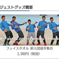 ファイターズグッズに興味津々(* ˘ ³˘)♡*の記事に添付されている画像