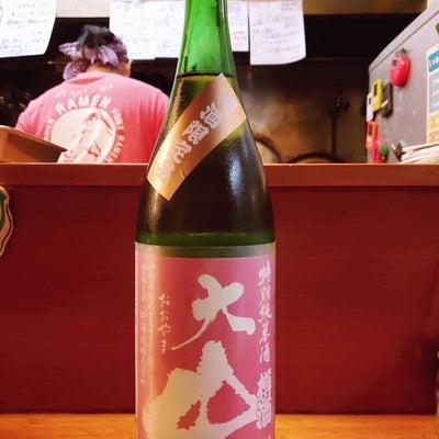 大山 特別純米酒 樽酒 春ラベル。の記事に添付されている画像