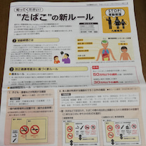 たばこの新ルールの記事に添付されている画像