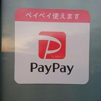 PayPay使えます‼の記事に添付されている画像