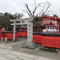 車折神社末社「芸能神社」の記事に添付されている画像