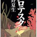 女の悪意って怖い 桐野夏生著「グロテスク」