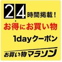 楽天マラソン♡DEALの誘惑♡の記事に添付されている画像
