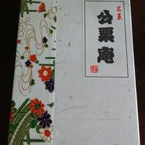 今日のおやつ。 「公栗庵」~桂月堂の記事に添付されている画像