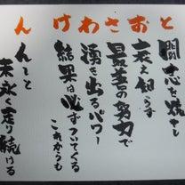 競輪選手 遠澤健二選手の記事に添付されている画像