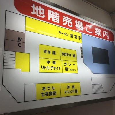 中央バスターミナル地下『定食 藤』のチキンカツカレー500円。の記事に添付されている画像