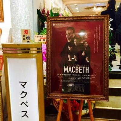 演劇『マクベス』鑑賞 (三越劇場)の記事に添付されている画像