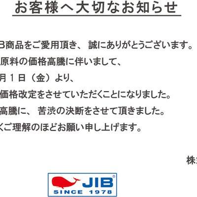 JIB KYOTO★お客様へ大切なお知らせの記事に添付されている画像