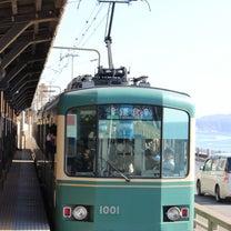 江ノ電(江ノ島電鉄)で乗り歩き・1/29・・・その4の記事に添付されている画像