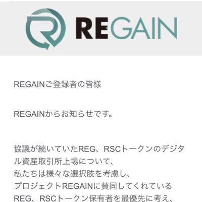 REGAINの命運はいかに!?もう分からないの記事に添付されている画像