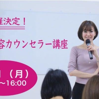 心理美容カウンセラー®︎講座 IN広島の記事に添付されている画像