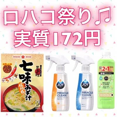 ロハコ祭り、実質172円♡の記事に添付されている画像