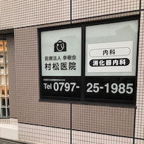 ☆村松医院で美容点滴。☆の記事に添付されている画像