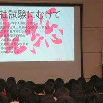 2月15日 2学年進路講話の記事に添付されている画像