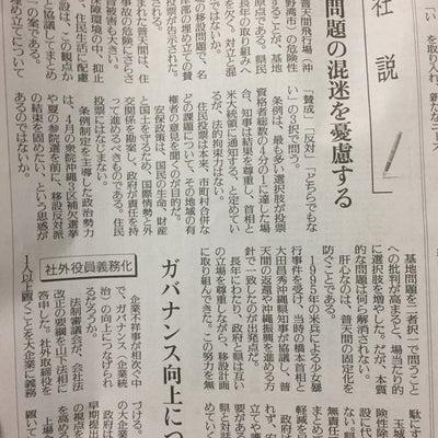 「沖縄県民投票は長年の取り組みへの配慮を欠く。by読売新聞」の記事に添付されている画像
