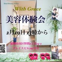 2月19日 イベントまたやりますよ^_^ワンコイン^_^の記事に添付されている画像