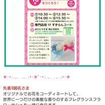 明日は神戸北イオンさんでワークショップです(^^)の記事に添付されている画像