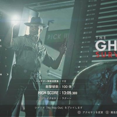 バイオハザード RE:2 DLC ゴーストサバイバーズを遊んでみた感想と攻略の記事に添付されている画像