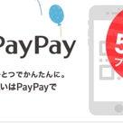 PayPayでお得に❤の記事より