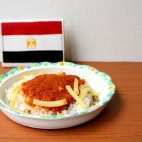 コシャリ 世界の料理シリーズ (エジプト)の記事に添付されている画像