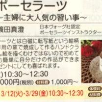 4月スタート!!JEUGIAカルチャーセンターパークプレイス大分の記事に添付されている画像
