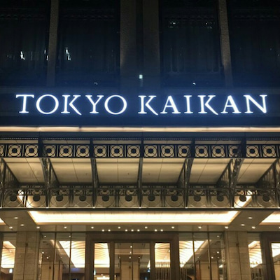 東京會舘の記事に添付されている画像