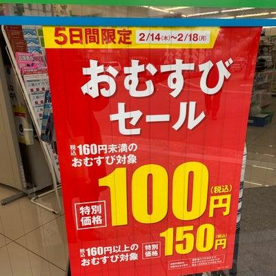 ファミマのおむすび100円セールと泡ガラスのランプシェードの記事に添付されている画像