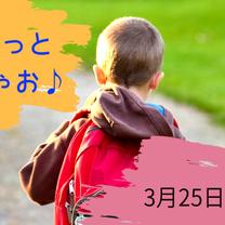 【開催報告】小学生をちょっとだけ体験しちゃおの記事に添付されている画像