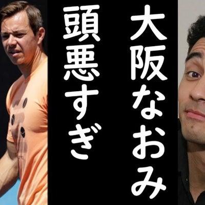 大阪なおみ頭悪すぎるの記事に添付されている画像