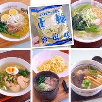 「正麺の旨塩味」でつけ麺を作ってみたの記事に添付されている画像
