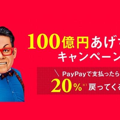100億円あげちゃうキャンペーン!!の記事に添付されている画像